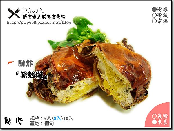 軟殼蟹 料理