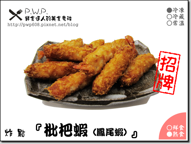 鳳尾蝦 料理1