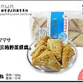 三角野菜豆腐