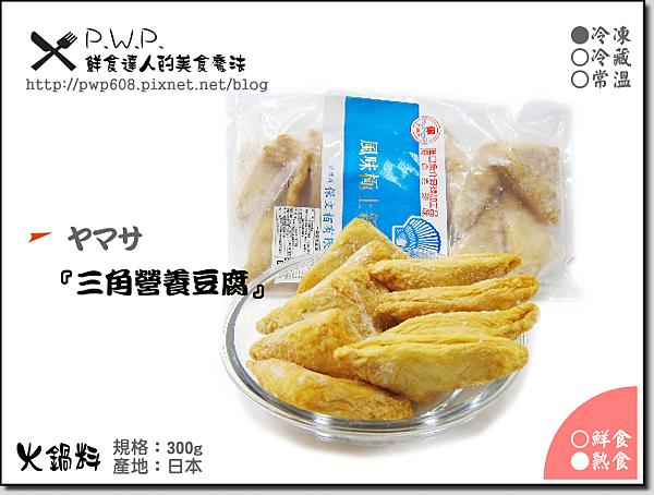 三角營養豆腐