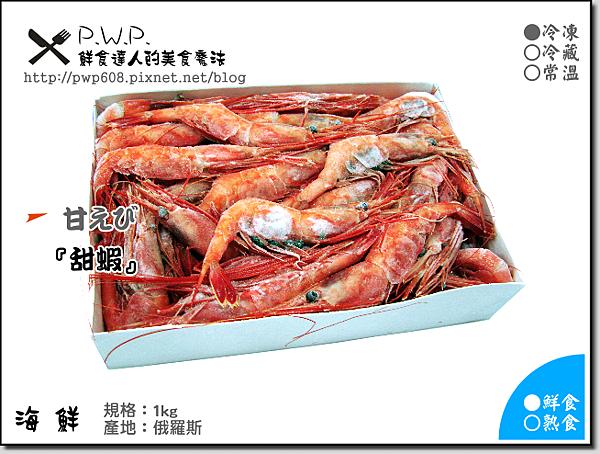 甜蝦(帶頭)內