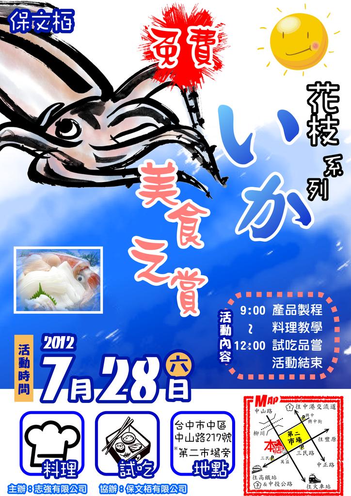 2012美食賞活動