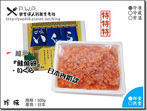 鮭魚卵 - 內銷2