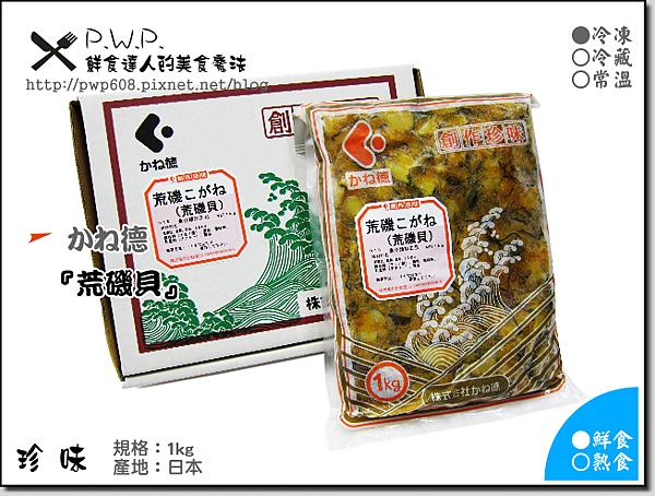 【珍味】磯螺肉(荒磯貝)