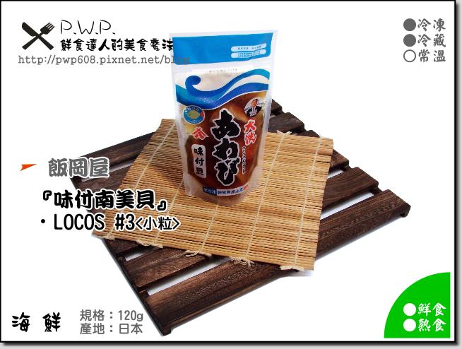 LOCOS #3小