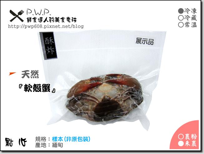 軟殼蟹裸蟹