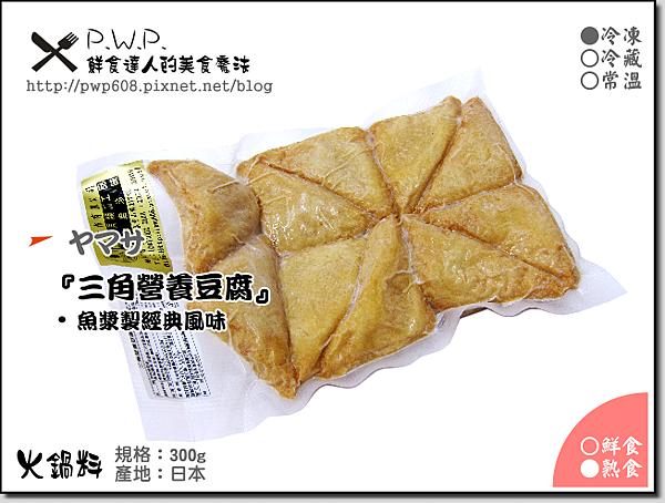 三角營養魚豆腐2