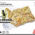 三角野菜魚豆腐2