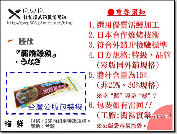 蒲燒鰻魚3