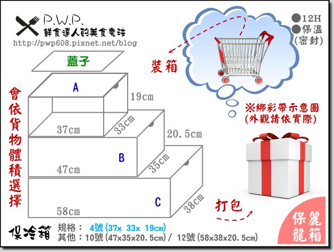 【客製】冷凍禮盒說明