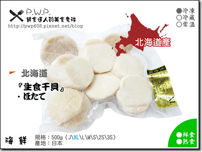 北海道生食干貝XL 特寫