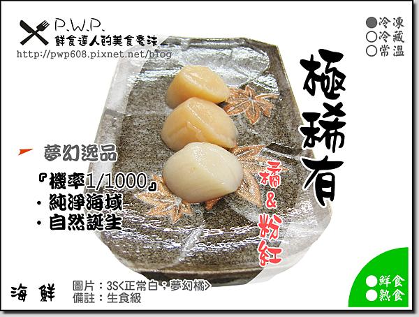 北海道生食干貝-千萬分之一機率