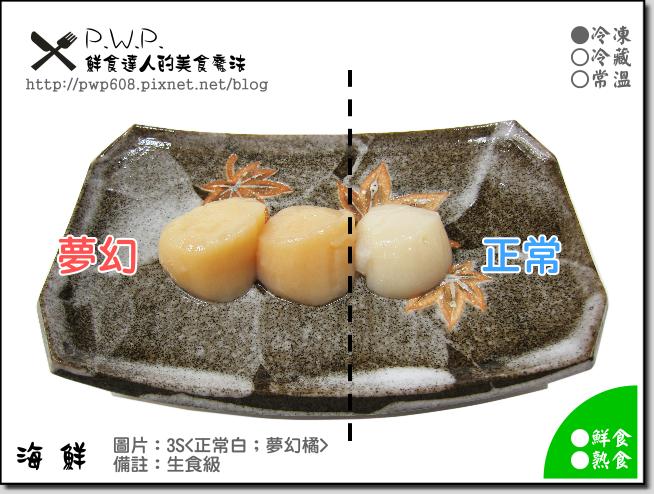 北海道生食干貝-千萬分之一機率II