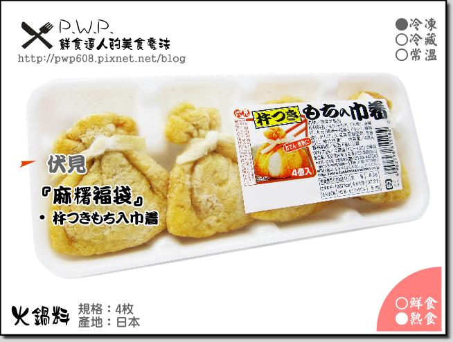 麻糬福袋(杵つきもち入巾着)