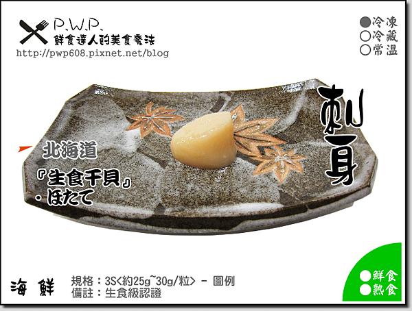 北海道生食干貝-料理II