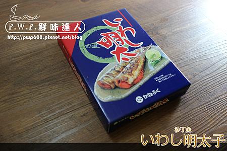 三文魚明太 (5).png