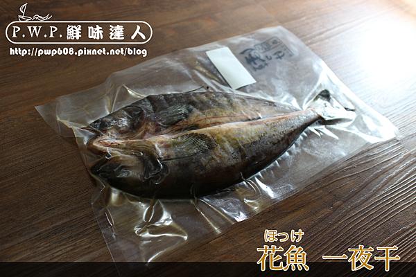 花(鲫)魚一夜干 (5).png