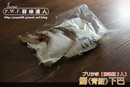青魽下巴2P (1).png