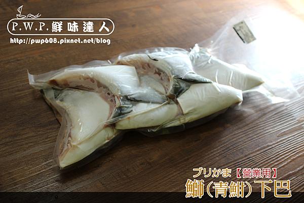 青魽下巴營業用 (3).png