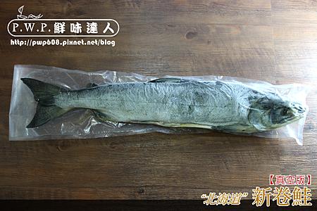 北海道塩鮭 (3).png