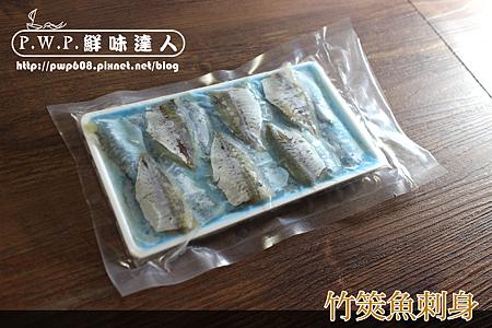 竹筴魚 (4).png