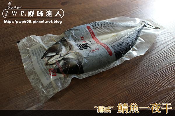 鯖魚一夜干 (3).png