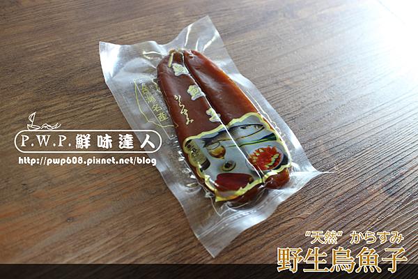 #5烏魚子 (2).png