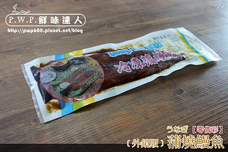 蒲燒鰻魚 (2).png