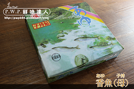 香魚 (6).png