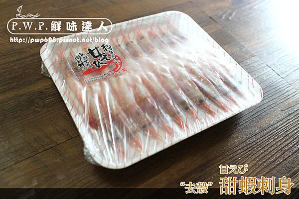 日本甜蝦 (2).png
