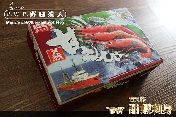 俄羅斯甜蝦 (3).png