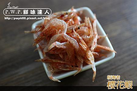 櫻花蝦 (7).png