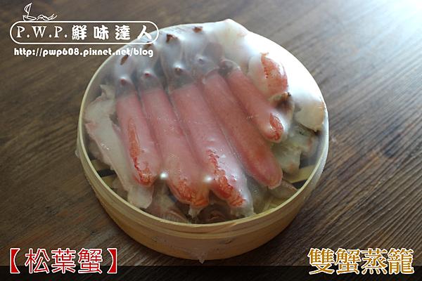 雙蟹蒸籠 (8).png