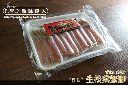 5L松葉蟹 (1).png