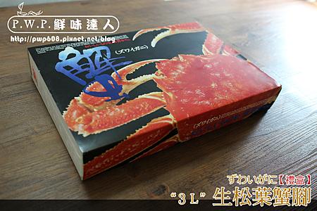 松葉蟹禮盒 (2).png