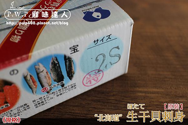 生干貝新 (9).png