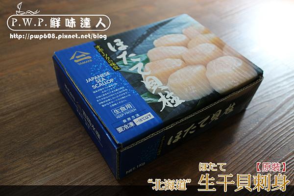 生干貝新 (14).png