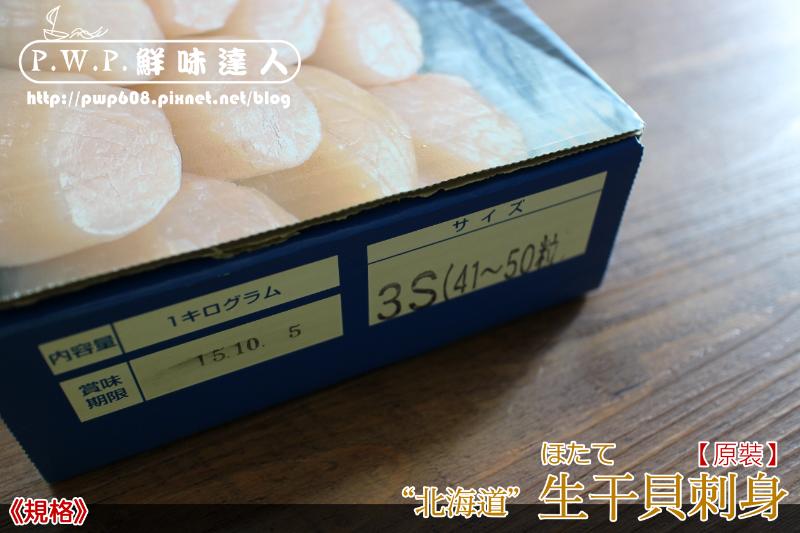 生干貝新 (15).png