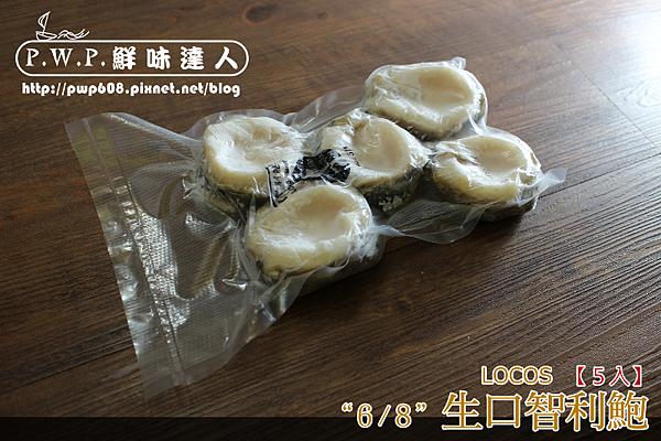 生口鮑LOCOS (5).png