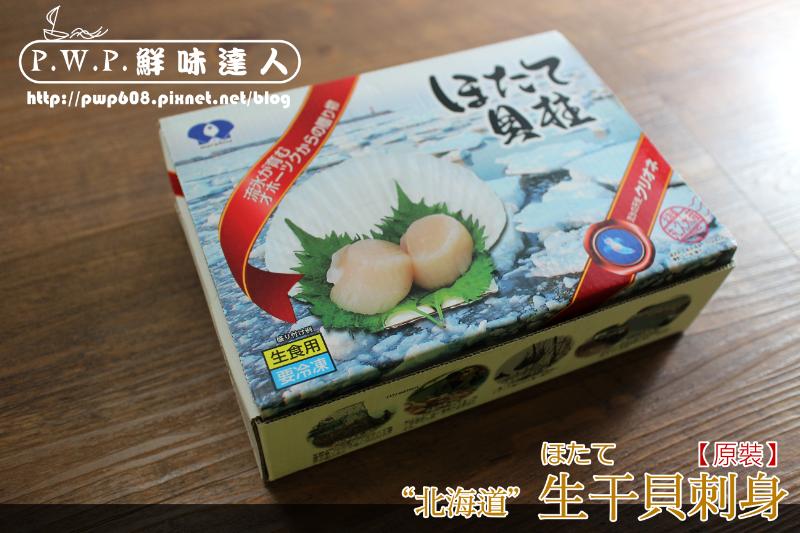 生干貝新 (6).png