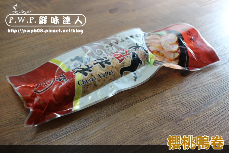 櫻桃鴨卷 (2).png