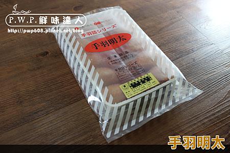 手羽明太 (1).png