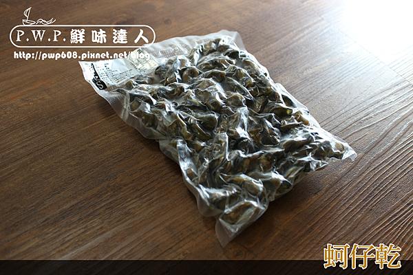 蚵乾 (2).png
