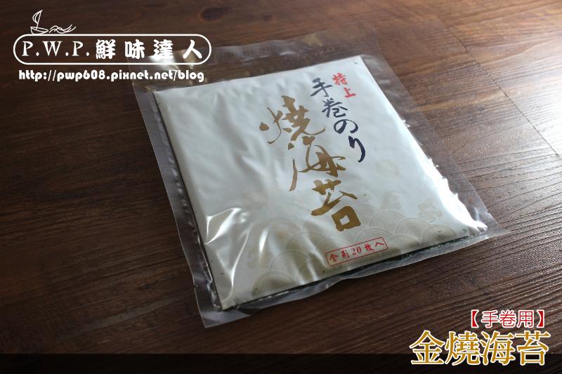 金燒海苔 (2).png