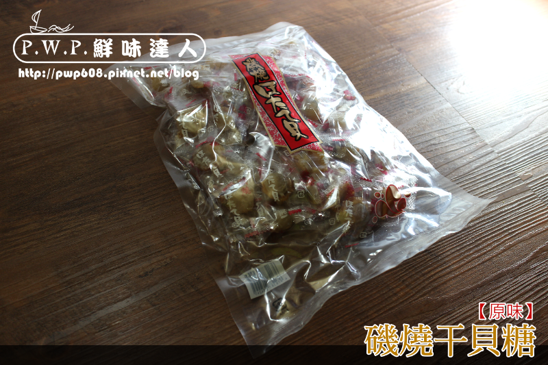 干貝糖 (4).png