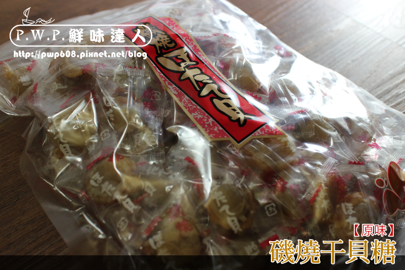 干貝糖 (1).png