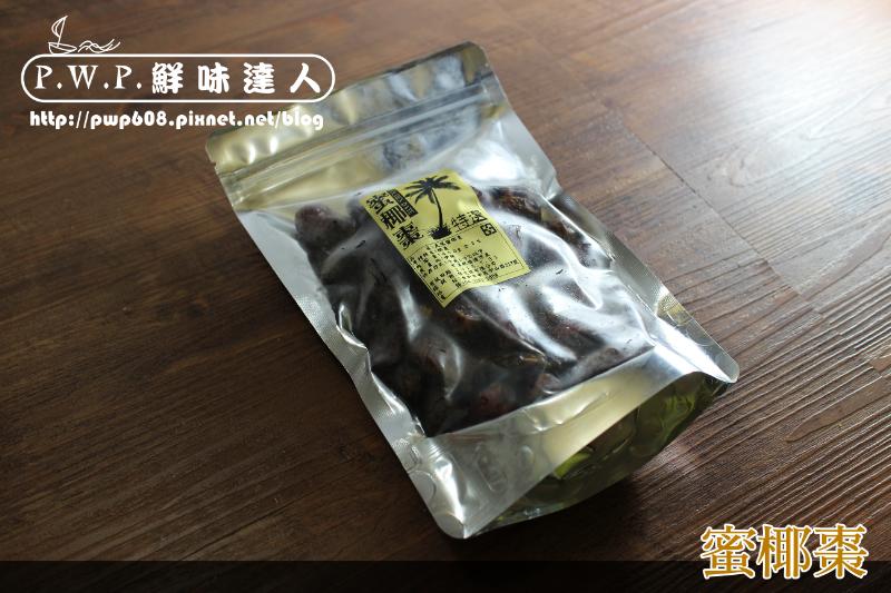 椰棗 (2).png
