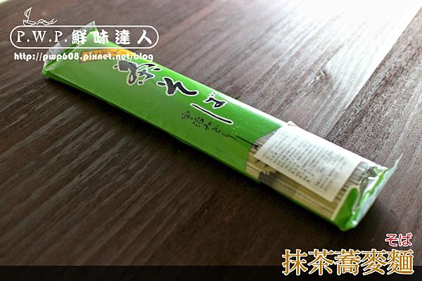 抹茶麵 (3).png