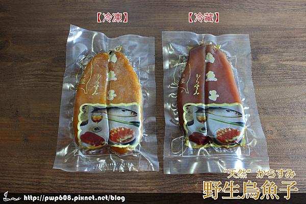 冷凍烏魚子 (7).png