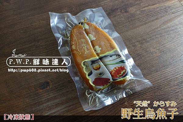 冷凍烏魚子 (5).png
